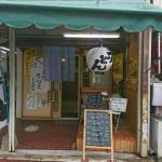 【福岡市早良区西新4丁目】うどん店居抜店舗